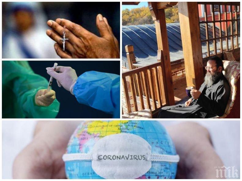 САМО В ПИК! Архимандрит Никанор: Преболедувах коронавируса - нямаш никакви сили! Конспирациите са глупости, трябва да се спазват мерките и злото ще отмине. Не е дошло това време на Апокалипсиса