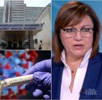 Корнелия Нинова за битката с коронавируса: Просто се задуших, имах чувството, че спрях да дишам