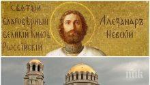 ХУБАВ ПРАЗНИК: Почитаме велик светец, на когото е посветена най-голямата църква в България