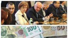 ИЗВЪНРЕДНО В ПИК TV: Депутатите с корекция в държавния бюджет, връщат старите текстове за неустойките при бързите кредити (ВИДЕО/ОБНОВЕНА)