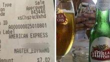 Щедро! Клиент на заведение в Охайо остави за една бира бакшиш от...