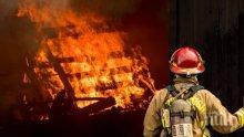 Пожар вилня в кметството на село край Бобов дол