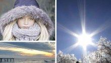 БЕЗ СНЯГ: Слънчево с максимални температури между 6 и 11°