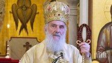 Тридневен национален траур в Сърбия заради кончината на патриарх Ириней