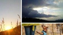 ЕСЕННИ КАПРИЗИ: Денят започва облачно, но слънцето ще пробие в следобедните часове. Температурите падат (КАРТА)