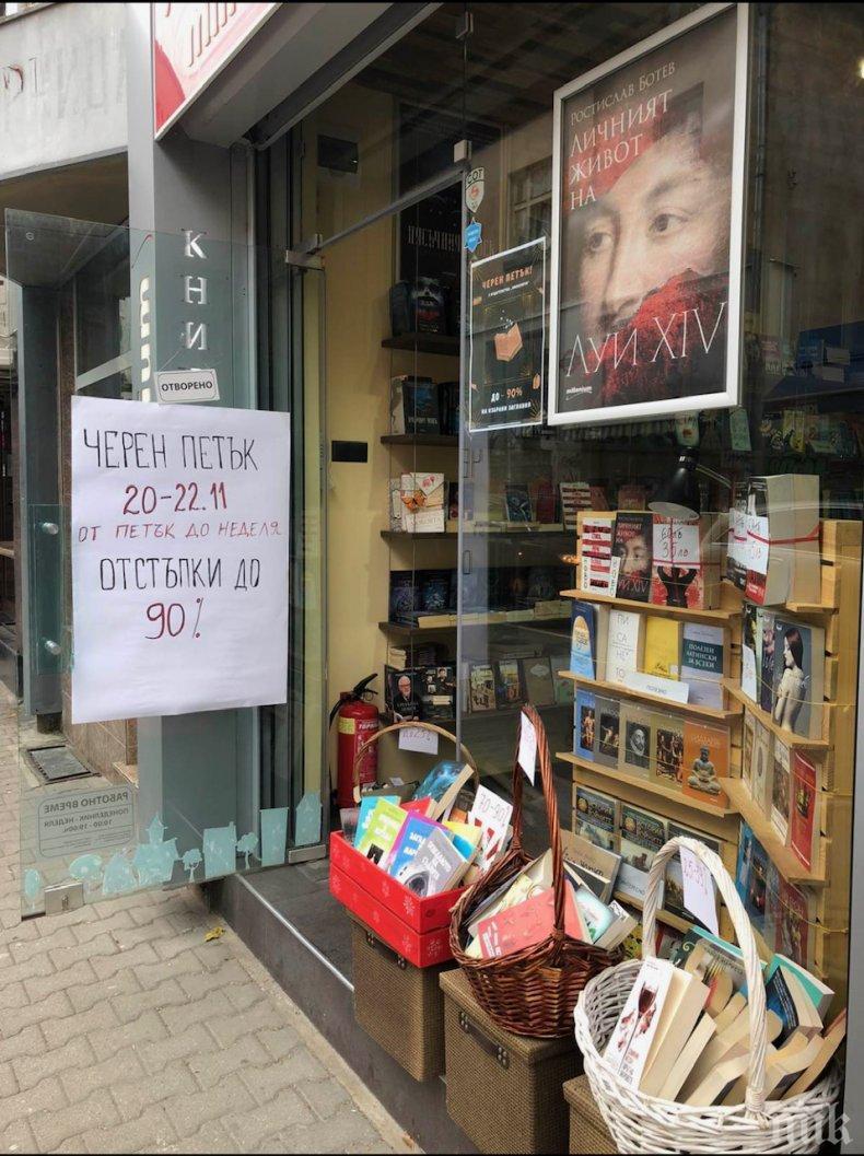 До 90% намаления на шедьоври в книжарница Милениум днес и утре. Грабете и онлайн от най-бруталния Черен петък (ВИДЕО)