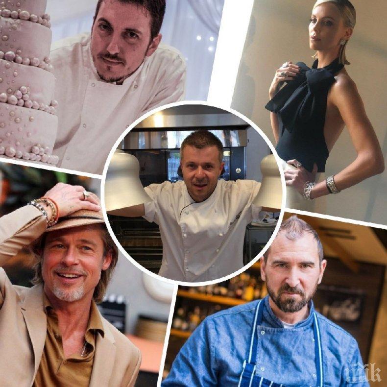 ПРИЗНАНИЕ: Брад Пит, Лейди Гага и принц Чарлз хвалят наши готвачи