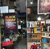 Най-бруталният Черен петък днес - в книжарница