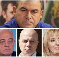 Богомил Бонев изригна за коалицията ДеБъ-Славчо и Мая: И къде така с потни и мръсни кунки към властта