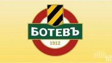Ботев (Пловдив) няма да подпише с...