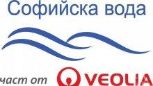 """""""Софийска вода"""" временно ще прекъсне водоснабдяването в част от с. Герман"""