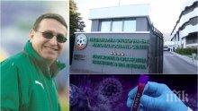 ЕКСКЛУЗИВНО В ПИК: Дългогодишният лекар на националния отбор по футбол д-р Михаил Илиев: Правителството взе най-правилното решение, абсолютно всички заповеди се спазват
