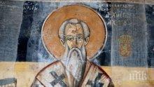 ГОЛЯМ ПРАЗНИК: Честваме велик български светец - черпят две редки и много красиви имена - едно мъжко и едно женско