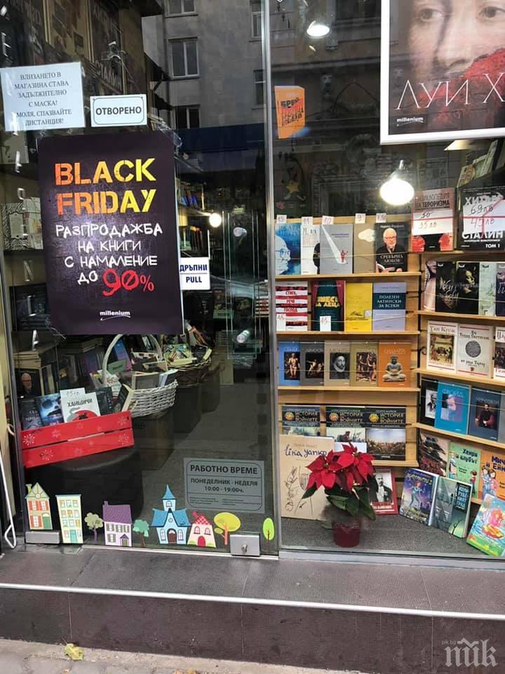 Най-бруталният Черен петък днес - в книжарница Милениум! До 90% намаления на шедьоври