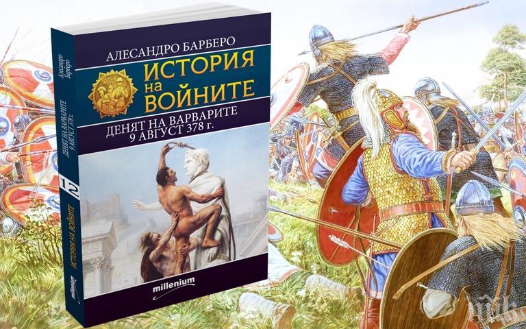 """""""Денят на варварите. 9 август 378 г."""" предрича краха на Римската империя"""