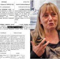 ГОРЕЩО В ПИК: Ето ги доказателствата срещу Елена Йончева за пране на пари от КТБ (ДОКУМЕНТИ)