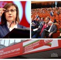 Корнелия Нинова с нова манипулация пред съда - пробутва журналистическо съобщение като основание за незаконния конгрес на БСП