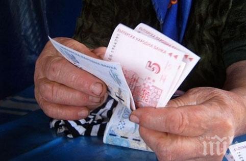 Пенсиите и добавките от 50 лв. към тях ще се изплащат между 7 и 21 декември