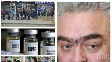 пик фармацевтът мирослав ненчев разкрития ваксините налични действат