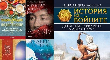 """Топ 5 на най-продаваните книги на издателство """"Милениум"""" (28 ноември – 4 декември)"""
