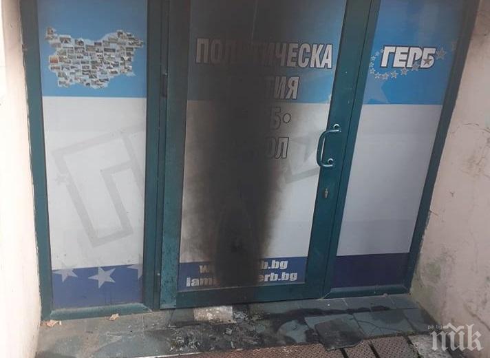 ГЕРБ-Ямбол категорично осъжда вандалския акт срещу партийния офис в града