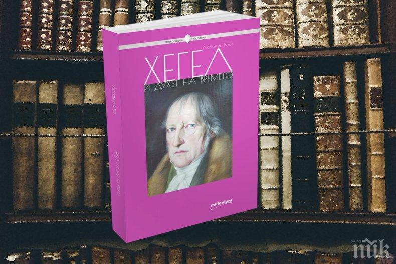 """Хегел:  """"Само един човек ме разбра, а и той не ме разбра както трябва"""""""