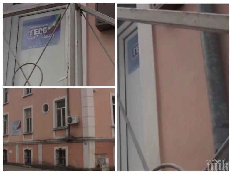 ВАНДАЛЩИНА: Пробваха да запалят офиса на ГЕРБ в Ямбол