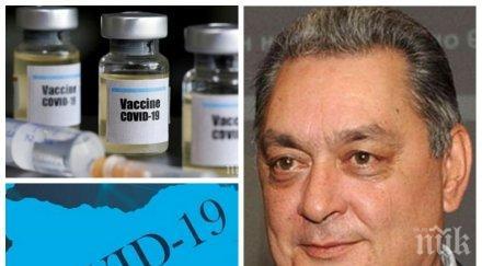пик цветан райчинов разкри предимствата ваксинирането медици бързат имунизацията