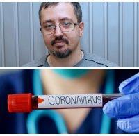 Математикът Лъчезар Томов с горещ призив: Ако не свалим сега пандемията с локдаун, трудно ще започне ваксинирането! Смъртността е завишена при хората в по-млада възраст