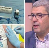 Проф. Илко Гетов с много важно уточнение: Няма разлики в двете ваксини!