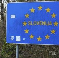 МЕРКИ! От 23 август Словения ще допуска само лица със здравен сертификат срещу коронавирус през границите си