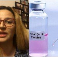 Имунолог с експертен коментар за страничните ефекти от ваксината срещу COVID-19 - ето какви симптоми могат да се появят