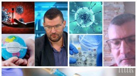пик шефът фармацевтите проф момеков разкри тайните ваксините живи вируси тях какви страничните ефекти