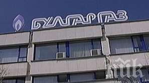 """""""Булгаргаз"""" с предложение природният газ да скочи със 17%"""
