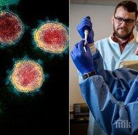 ПРОБИВ: Американски учени откриха гена, който води до смърт от COVID-19
