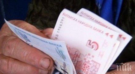 шефът нои новият таван вдига парите 700 пенсионери