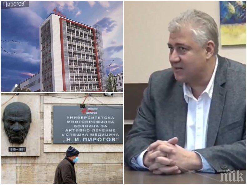 ИЗВЪНРЕДНО В ПИК: Проф. Балтов настанен в Пирогов с хипертонична криза (ОБНОВЕНА)