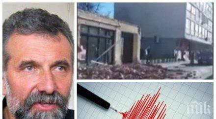 ексклузивно пик проф емил ботев разкри трусовете хърватия доведат земетресение българия