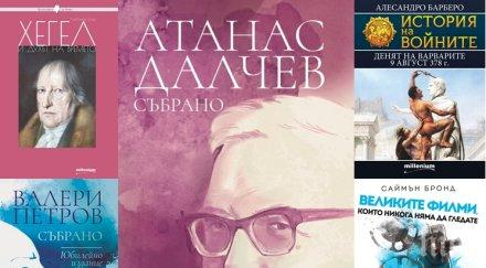 топ продаваните книги издателство милениум декември януари