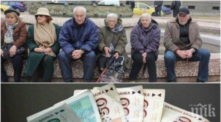 лева пенсията жизненоважни нас спрете нападките