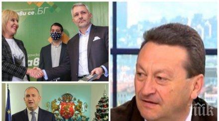 пик таско ерменков предизборна коалиция бсп обединението манолова отровното трио невъзможна вземат гласовете нашите принципи ясни