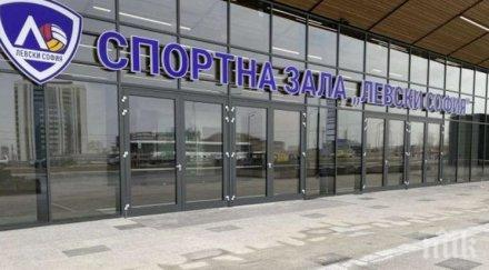 волейболният левски вече разполага зала млн евро