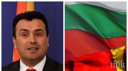 зоран заев градим диалог смиреност готовност сътрудничество конфликт българия