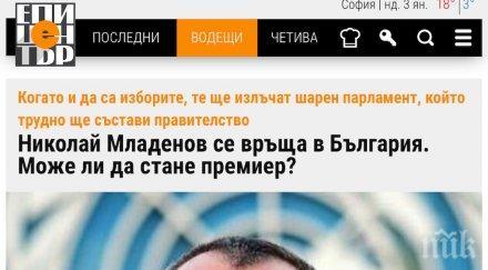 николай младенов кандидат премиер герб герб премиер лидер бойко борисов