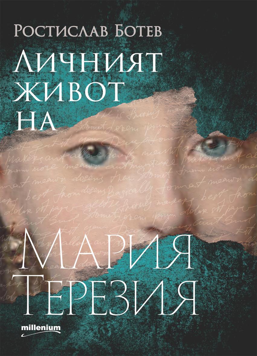 Личният живот на Мария Терезия