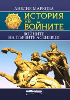 История на войните 15. Войните на първите Асеневци