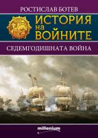 История на войните 14. Седемгодишната война