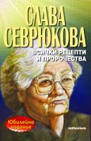 Слава Севрюкова: Всички рецепти и пророчества