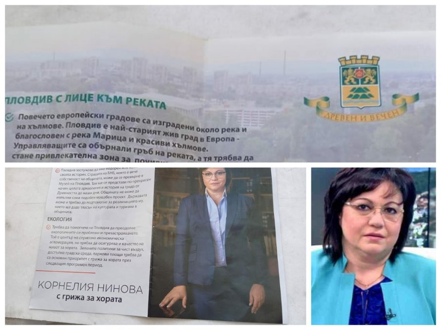 СКАНДАЛ В ПИК: Гербът на Пловдив украси листовка на Нинова - лидерката гази забраната за ползване на символи в политиката