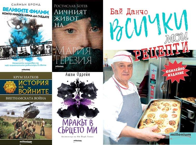 """Топ 5 на най-продаваните книги на издателство """"Милениум"""" (27 февруари – 5 март)"""
